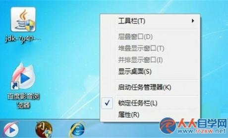 Win7系统任务栏如何还原默认设置方法