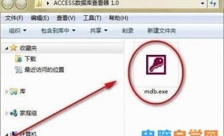 mdb文件怎么打开,mdb文件打开方法