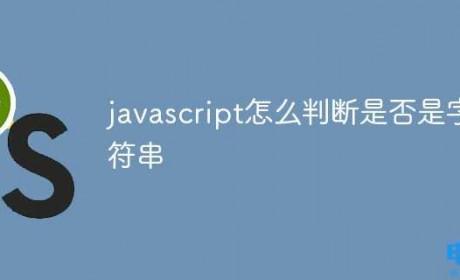 javascript怎么判断是否是字符串