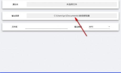 幂果音频提取器设置中文界面的方法