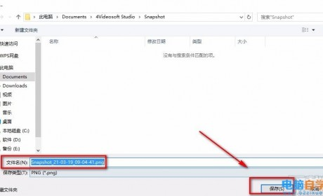 4Videosoft Screen Capture对电脑屏幕截图的方法