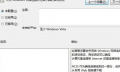 ipv6无网络访问权限怎么解决?ipv6无网络访问权限解决方法