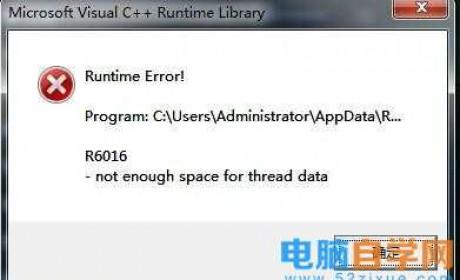Win7旗舰版runtime error怎么解决?