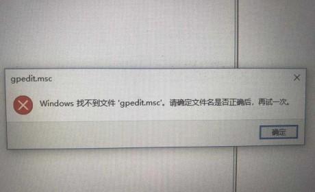 Win7旗舰版找不到gpedit.msc怎么解决?
