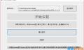 谷歌Chrome浏览器无法安装插件怎么办?