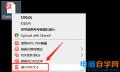 怎么用WPS压缩PDF文件?怎么压缩PDF文件?