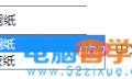 如何实现html不显示下拉列表的箭头