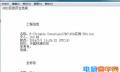 html格式如何转换为txt格式