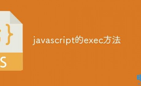 javascript的exec方法怎么用