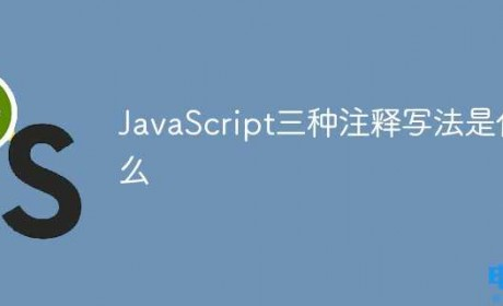 JavaScript三种注释写法是什么