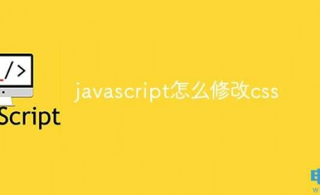 javascript怎么修改css