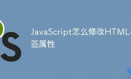 JavaScript怎么修改HTML标签属性