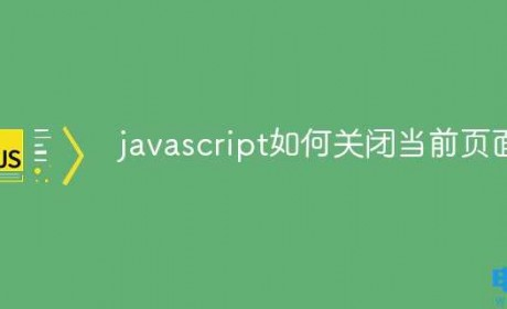 javascript如何关闭当前页面