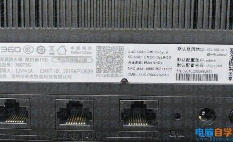 360家庭防火墙路由器原始密码多少? 360路由器查看登录密码的方法