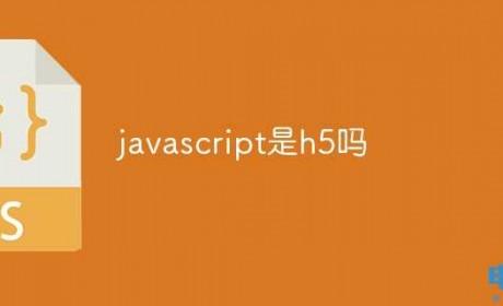 javascript是h5吗