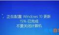 Win10更新到一半时强制终止更新程序会怎么样?