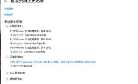 Win10 20H2安装失败提示错误代码0x8024000b怎么解决?