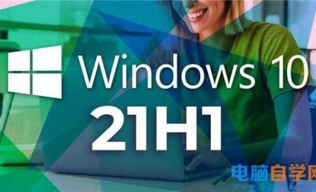 Win10 20H2更新到21H1版本提示0x80070013安装失败怎么解决?