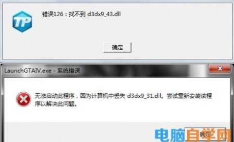 Win10专业版电脑显示d3dx9_43.dll丢失怎么办?
