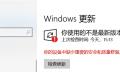 Win10家庭版1909使用MediaCreationTool20H2出现错误提示0x800707E7-0x3000D怎么办?