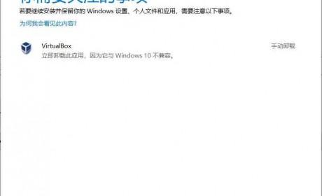 更新Win10出现立即卸载virtualBox此应用,因为他与win10不兼容怎么办?