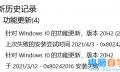 Win10系统升级20H2显示错误代码0x80242016安装失败怎么办?
