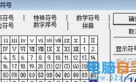 Win7系统圈11到圈20怎么打出来?
