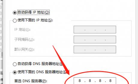 打开网页遇到dns_probe_finished_nxdomain怎么解决?