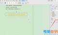 怎么将Word文本框设置透明?
