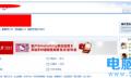 Win10系统QQ邮箱打不开怎么解决?