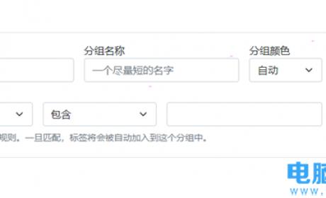 Chrome浏览器插件Tab Groups Extension使用方法