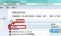 怎么清理Win7C盘还保留系统文件?