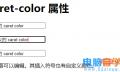 css怎么改变光标颜色