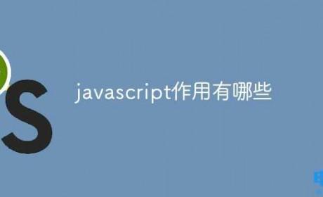 javascript作用有哪些