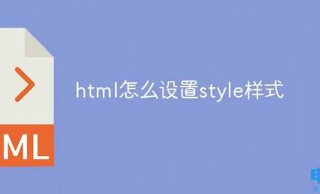html怎么设置style样式