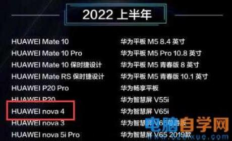 华为nova 4手机什么时候可以升级鸿蒙系统?鸿蒙系统nova4升级时间介绍