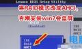 原装Win10系统改装Win7蓝屏怎么办?