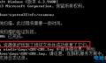 Win7系统文件损坏了怎么办?教你一招快速修复损坏系统文件