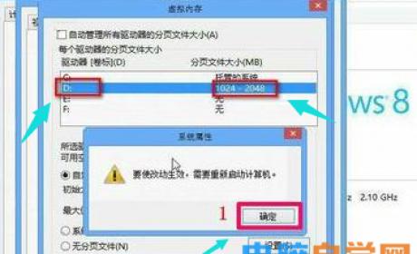 Win8系统怎么扩大虚拟内存?扩大虚拟内存设置方法
