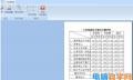 Excel打印区域怎么设置?Excel打印区域设置方法
