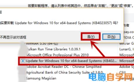 Win10 20h2更新到21H1出现0x80070643错误代码怎么办?