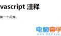 javascript如何进行文档注释