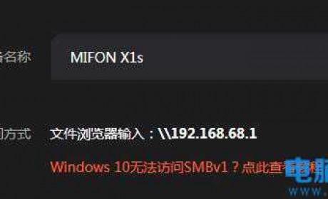 MIFON X1s路由器值得买吗? MIFON X1s三频无线路由器拆机评测