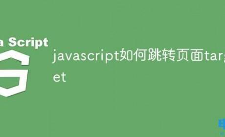 javascript如何跳转页面target