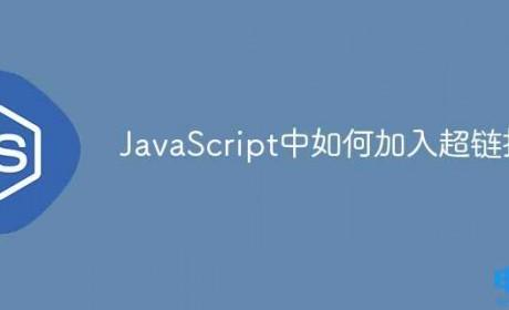 JavaScript中如何加入超链接