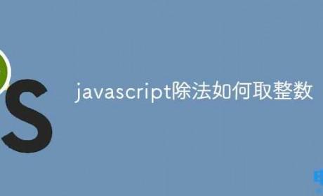 javascript除法如何取整数