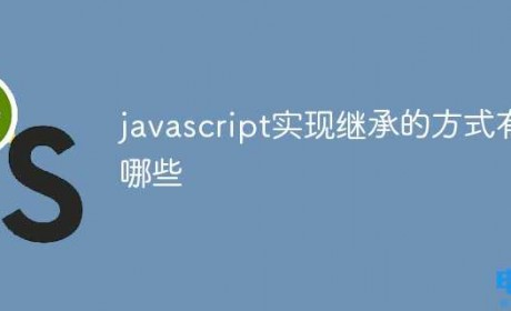 javascript实现继承的方式有哪些