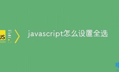 javascript怎么设置全选