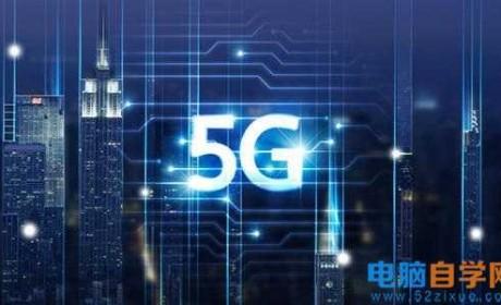 台湾5G渗透率今年底预计将达到30%