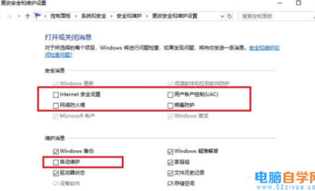 Win10系统怎么彻底关闭windows安全中心?